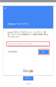 Chrome_Login04.jpg