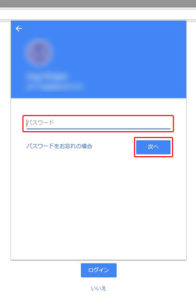 Chrome_Login05.jpg