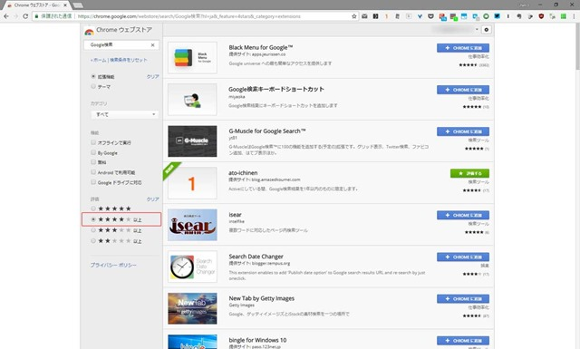 0Chrome_WebStore_Search3