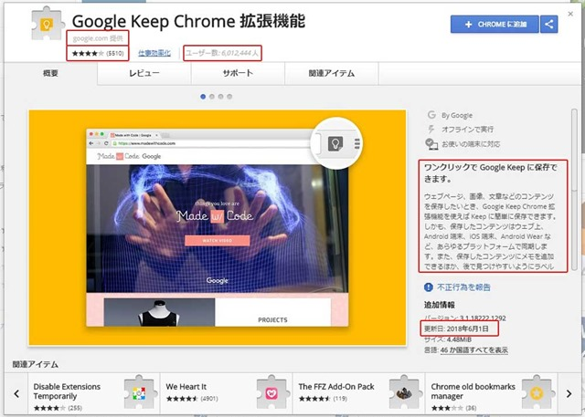 0Google-Keep-Chrome-extention2
